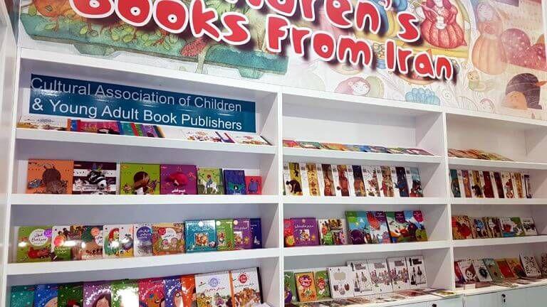 Iranischer Kinderbuchverlag