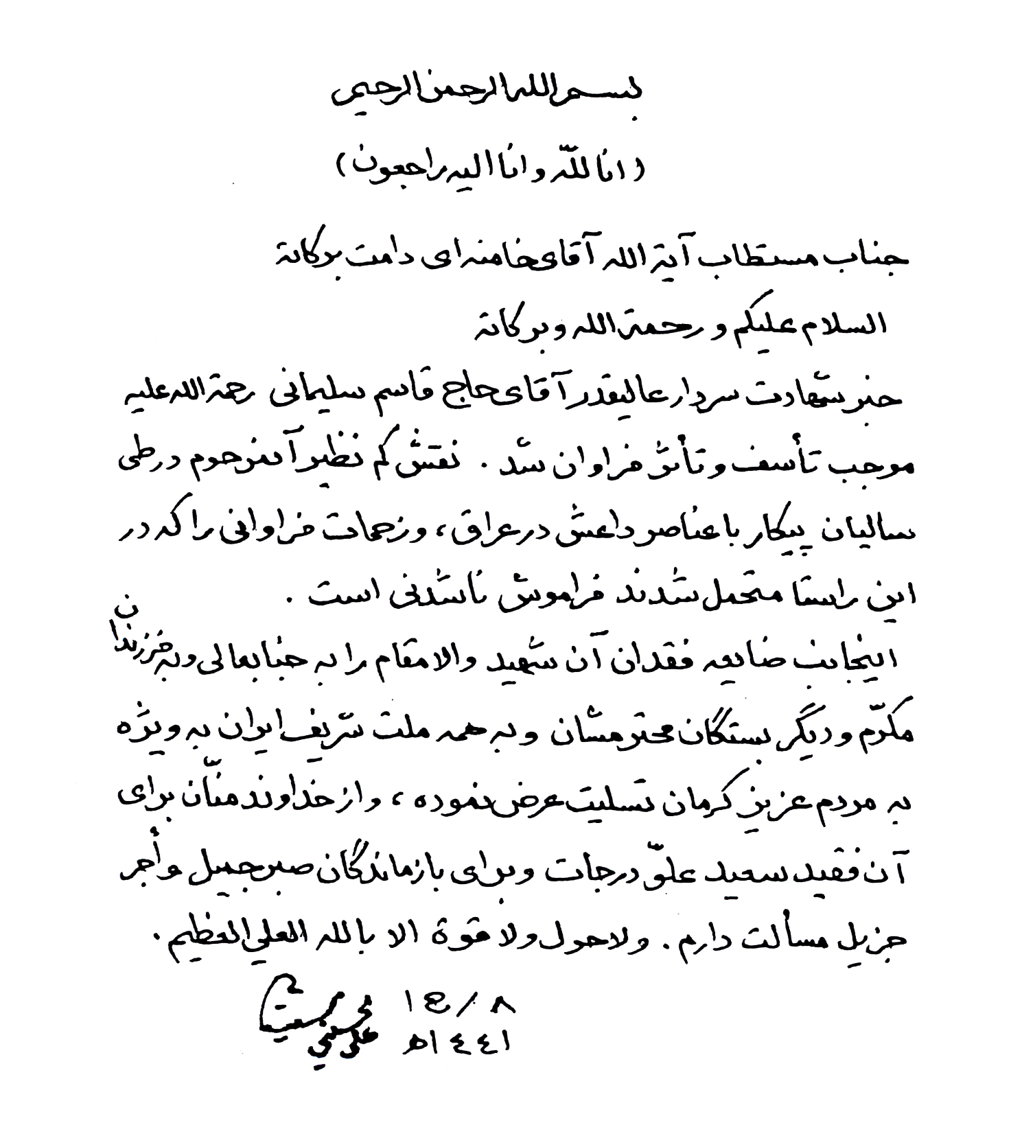 Kondolenzschreiben von Ayatullah Sistani an Imam Chamenei